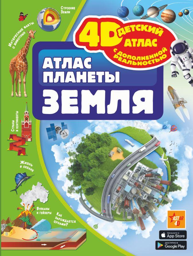 Кошевар Д.В., Ликсо В.В. - Атлас планеты Земля обложка книги