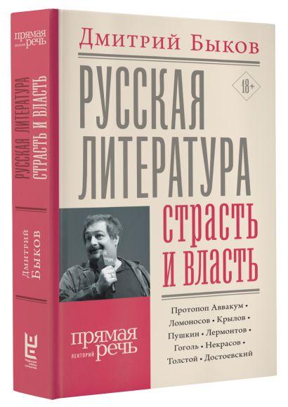 Русская литература: страсть и власть - фото 1
