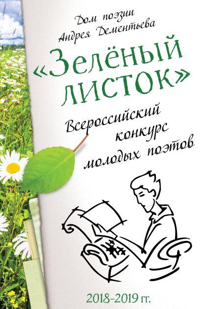 Зелёный листок: всероссийский конкурс молодых поэтов. 2018-2019 гг. - фото 1