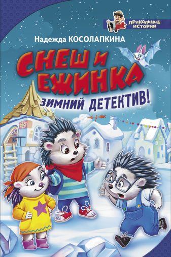 Надежда Косолапкина - Снеш и Ежинка. Зимний детектив! обложка книги