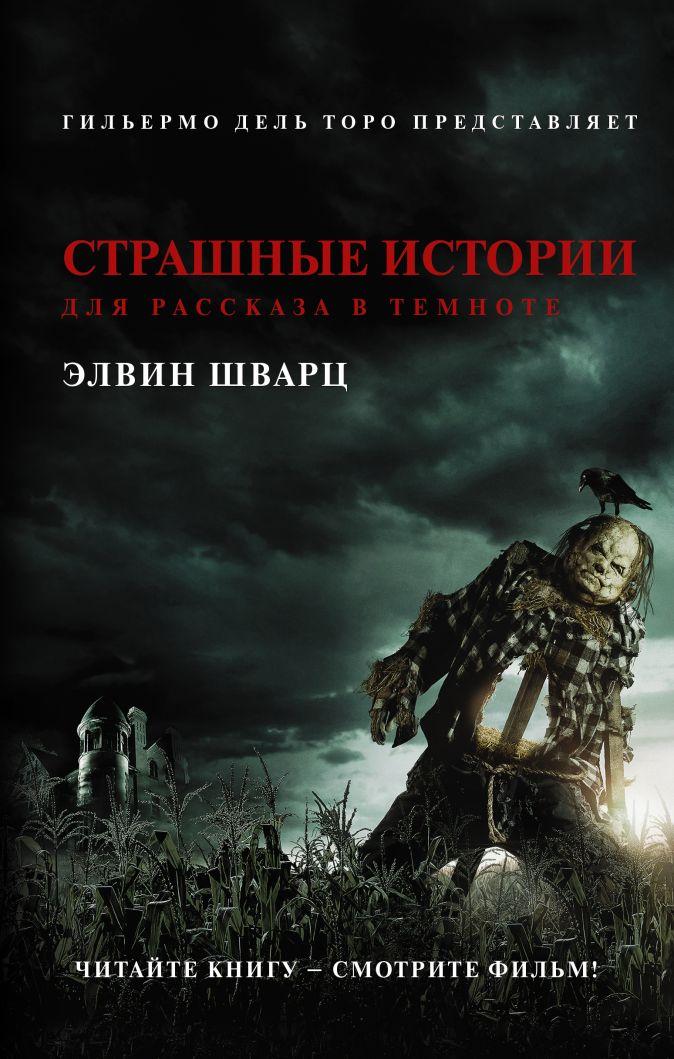 Элвин Шварц - Страшные истории для рассказа в темноте обложка книги