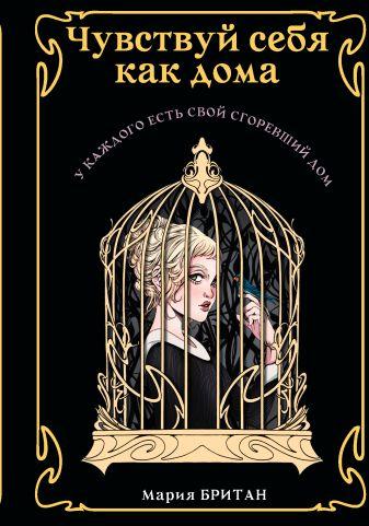 Мария Британ - Чувствуй себя как дома обложка книги