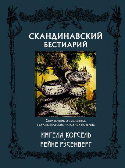Скандинавский бестиарий - фото 1
