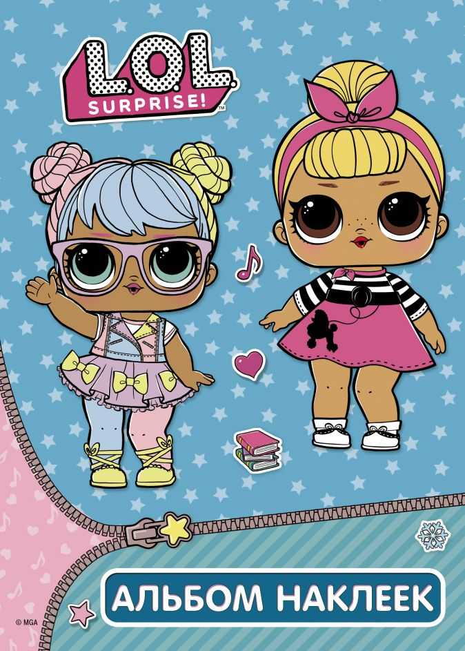 L.O.L. Surprise. Альбом наклеек (бирюзовый)