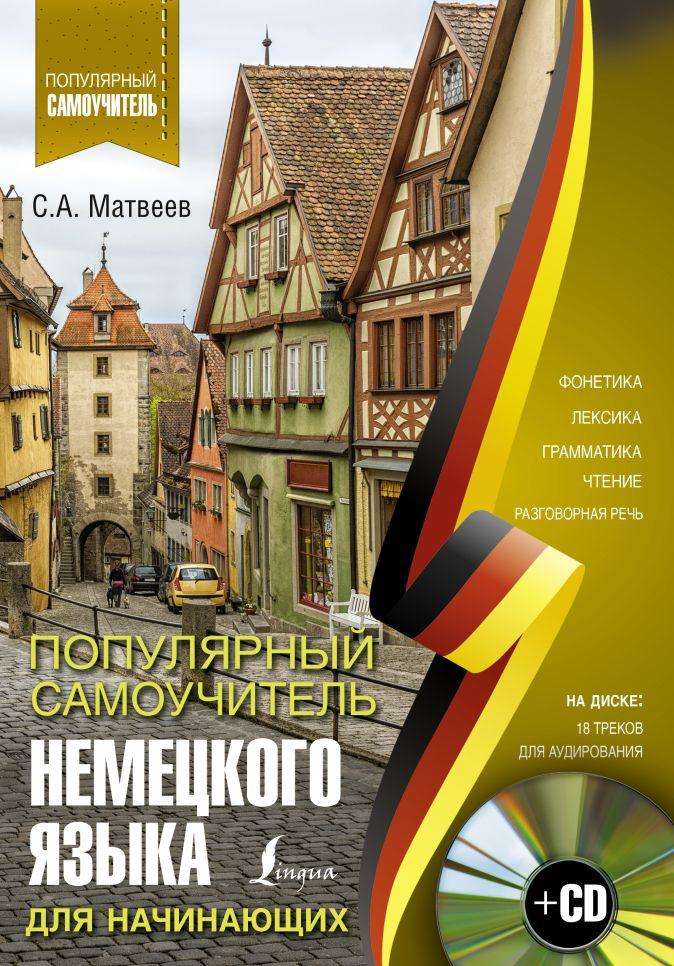 Популярный самоучитель немецкого языка для начинающих + CD С. А. Матвеев
