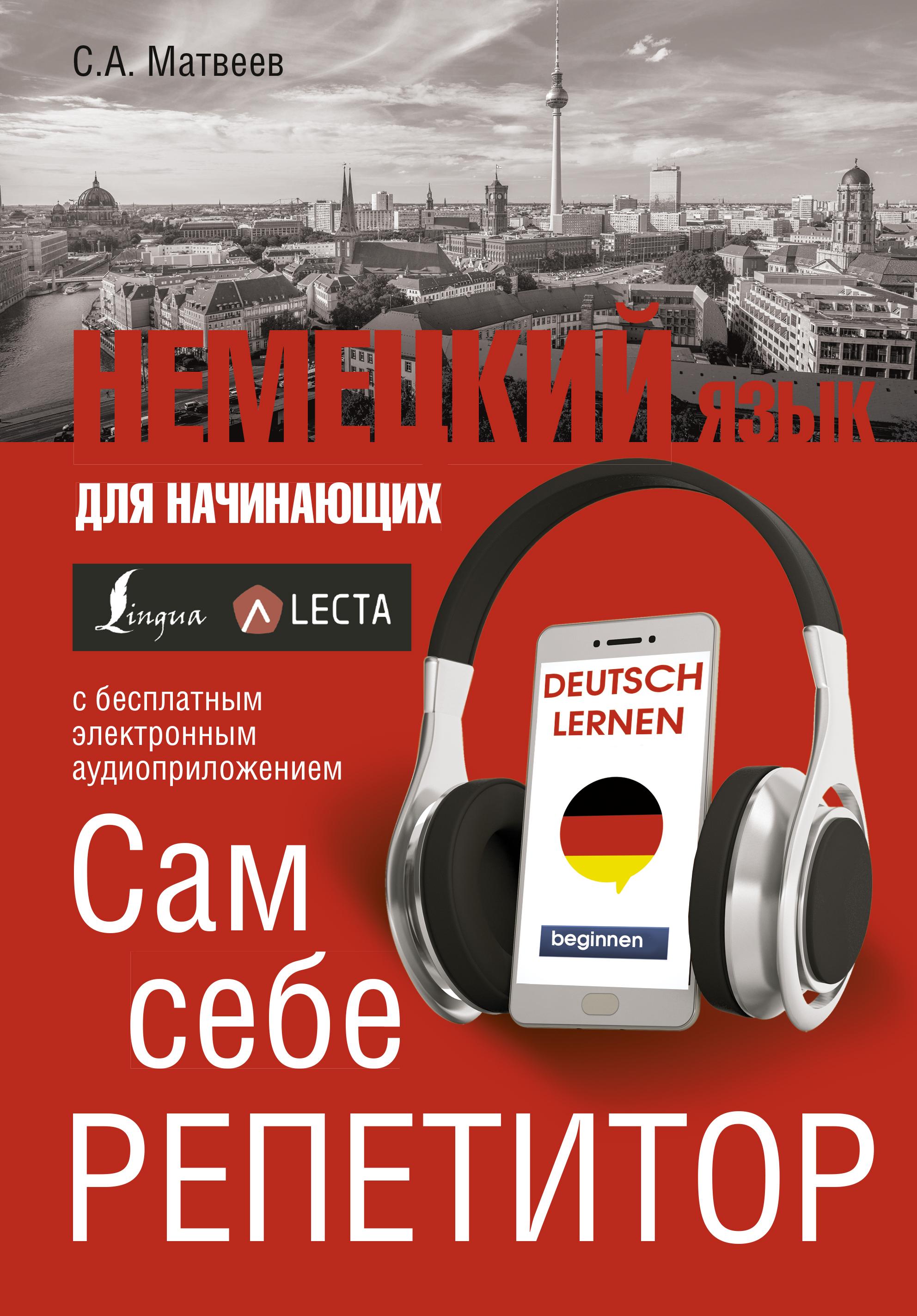 все цены на С. А. Матвеев Немецкий язык для начинающих. Сам себе репетитор + LECTA онлайн