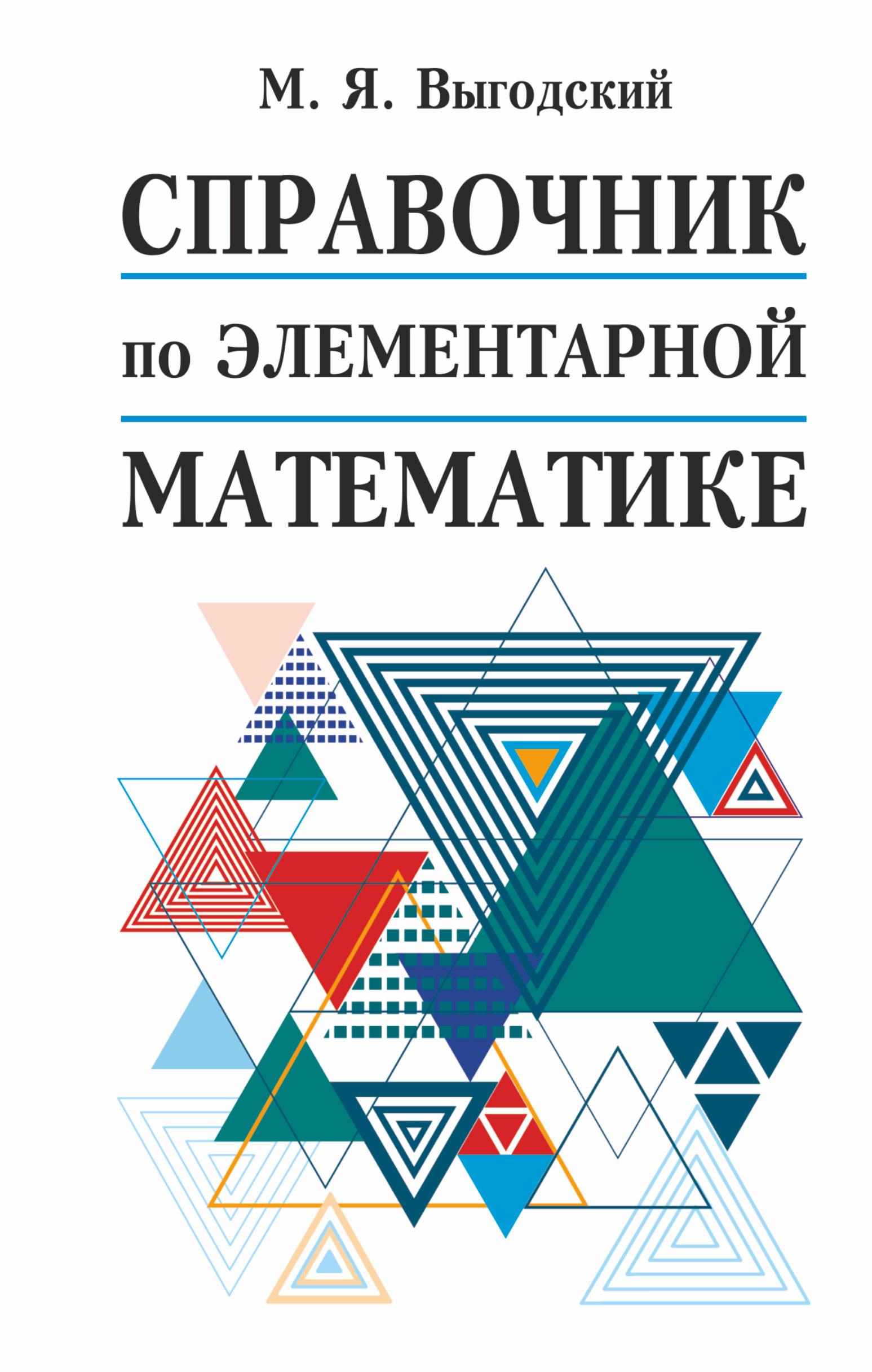 Справочник по элементарной математике ( Выгодский Марк Яковлевич  )