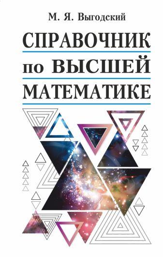 Выгодский М. Я. - Справочник по высшей математике обложка книги