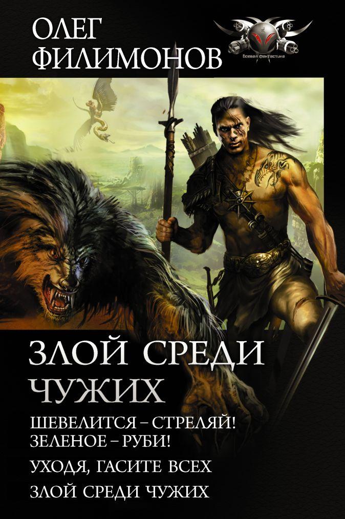 Олег Филимонов - Злой среди чужих обложка книги