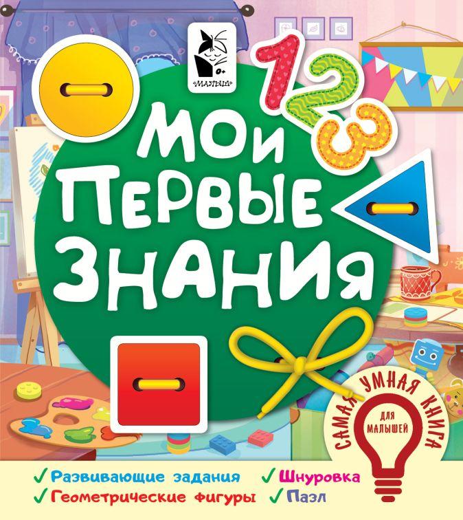 Иванова О.В. - Мои первые знания обложка книги