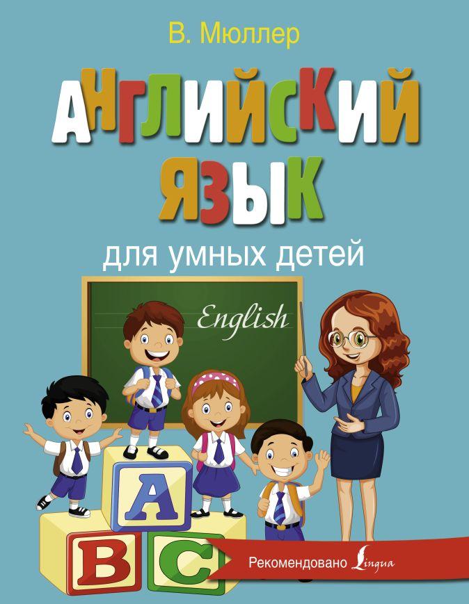 В.А. Мюллер - Английский язык для умных детей обложка книги