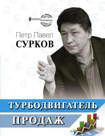 Сурков П.В. - Турбодвигатель продаж обложка книги