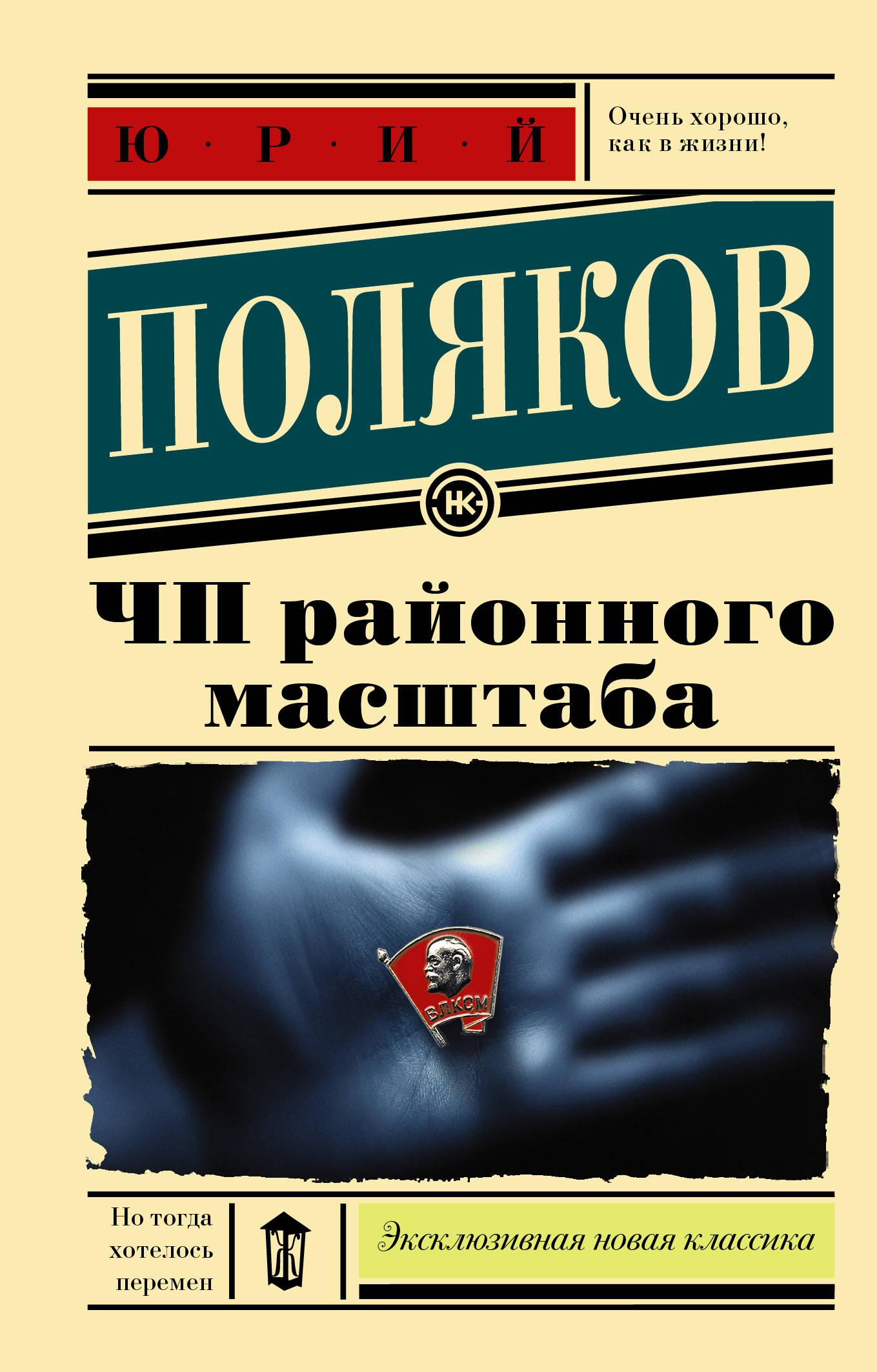 Поляков Юрий Михайлович ЧП районного масштаба
