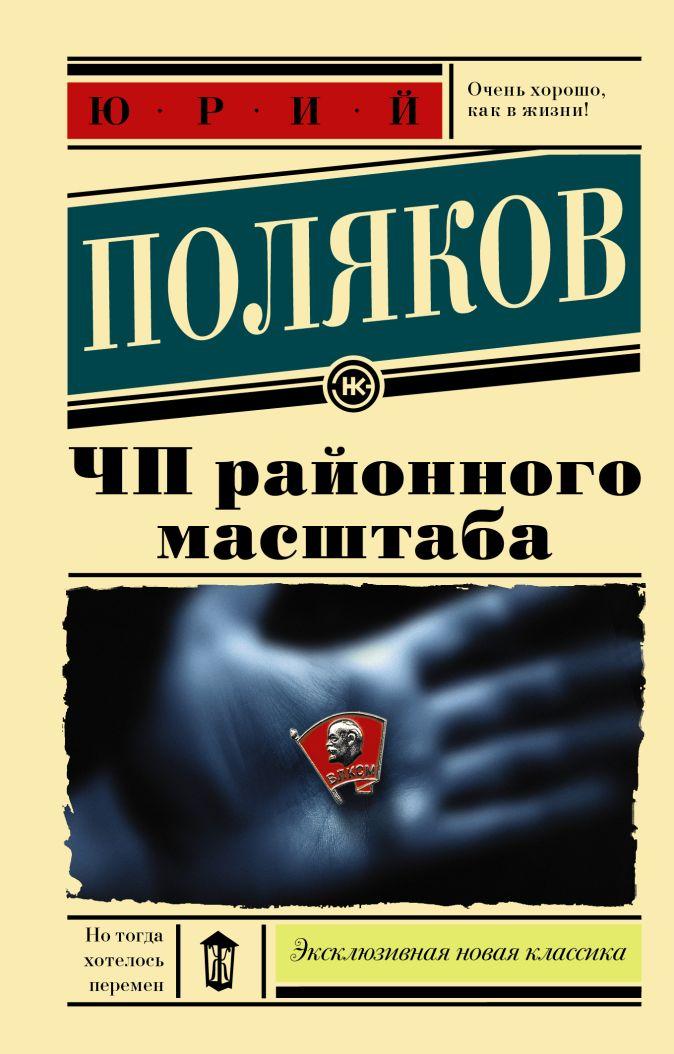 Юрий Поляков - ЧП районного масштаба обложка книги