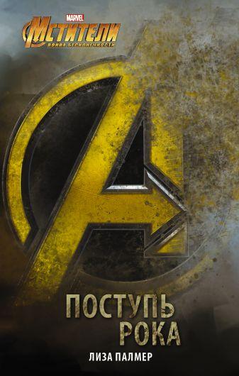 Лиза Палмер - Мстители: Поступь рока обложка книги