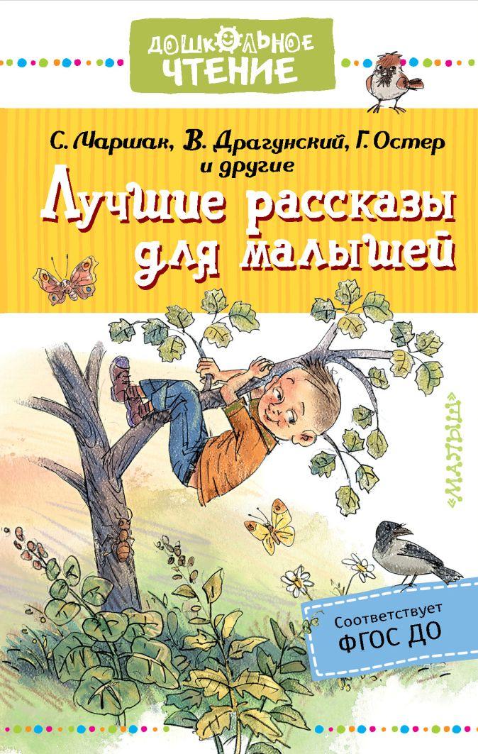 Маршак С.Я., Драгунский В Ю., Остер Г.Б. и др. - Лучшие рассказы для малышей обложка книги