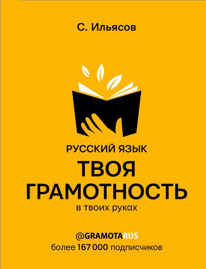 Русский язык. Твоя ГРАМОТНОСТЬ в твоих руках от @gramotarus Ильясов С.М.