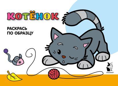 Котенок. Раскрась по образцу - фото 1