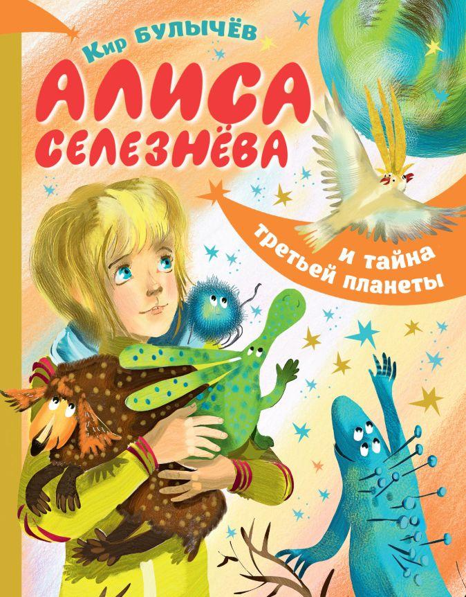 Булычев Кир - Алиса Селезнёва и тайна третьей планеты обложка книги