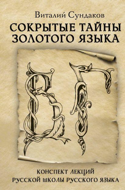 Сокрытые тайны золотого языка - фото 1