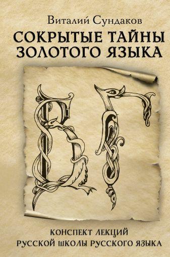Сундаков В.В. - Сокрытые тайны золотого языка обложка книги