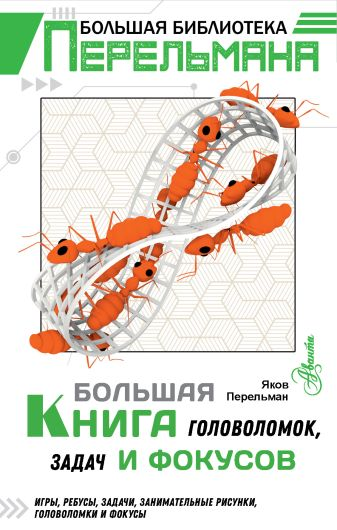 Перельман Я.И. - Большая книга головоломок, задач и фокусов обложка книги