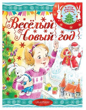 Маршак С.Я., Сутеев В.Г. - Весёлый новый год обложка книги