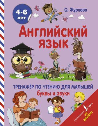Ольга Журлова - Английский язык. Тренажер по чтению для малышей. Буквы и звуки обложка книги