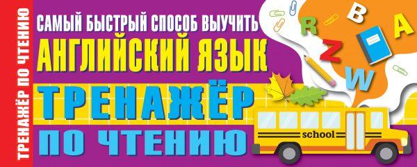 Матвеев Сергей Александрович Тренажер по чтению. Самый быстрый способ выучить английский язык глагол и предлог самый быстрый способ выучить английский язык