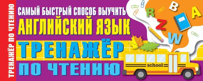 Матвеев С.А. - Тренажер по чтению. Самый быстрый способ выучить английский язык обложка книги
