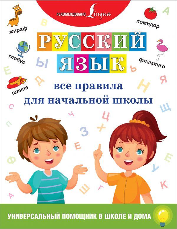. Русский язык. Все правила для начальной школы