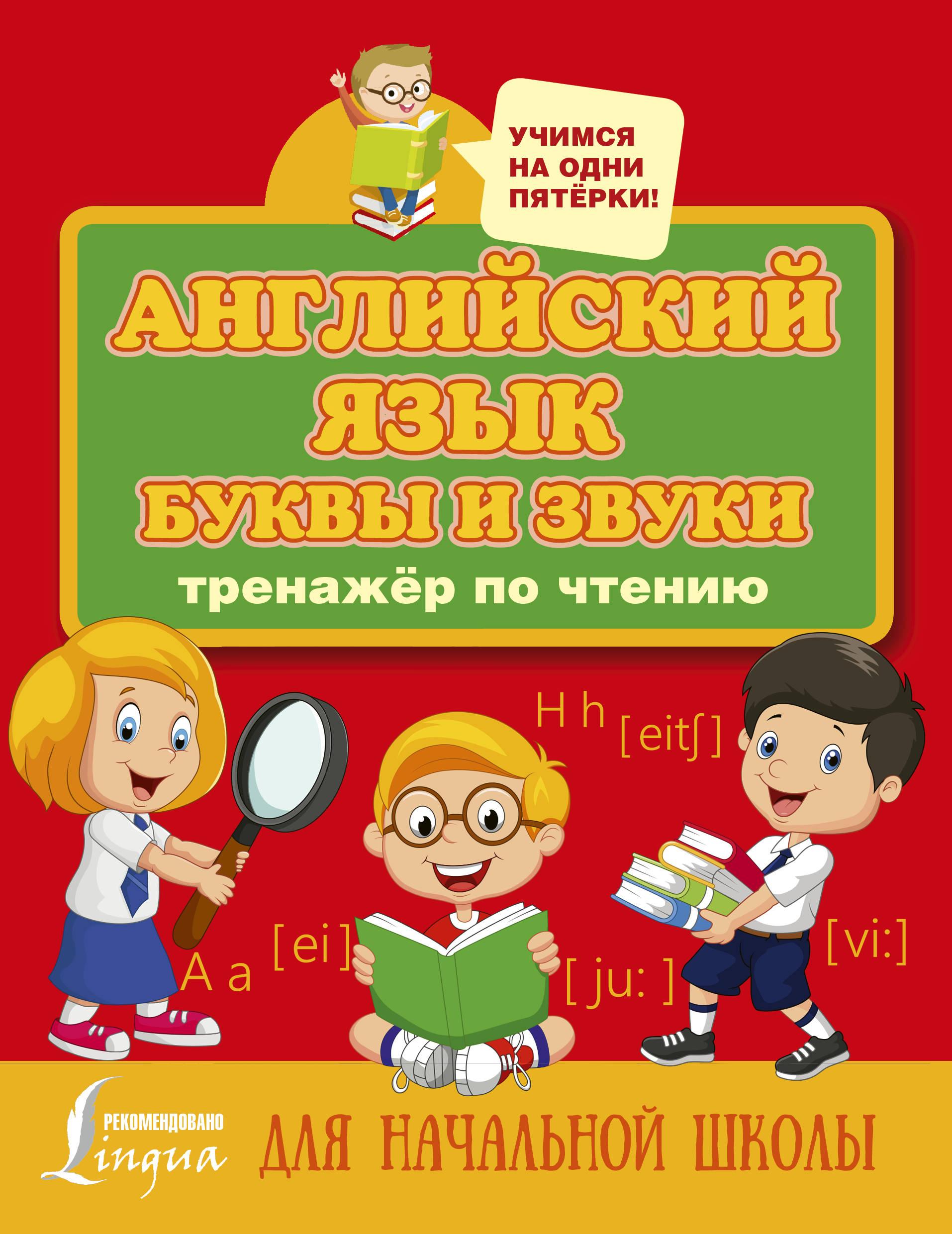 С. А. Матвеев Английский язык. Буквы и звуки. Тренажер по чтению