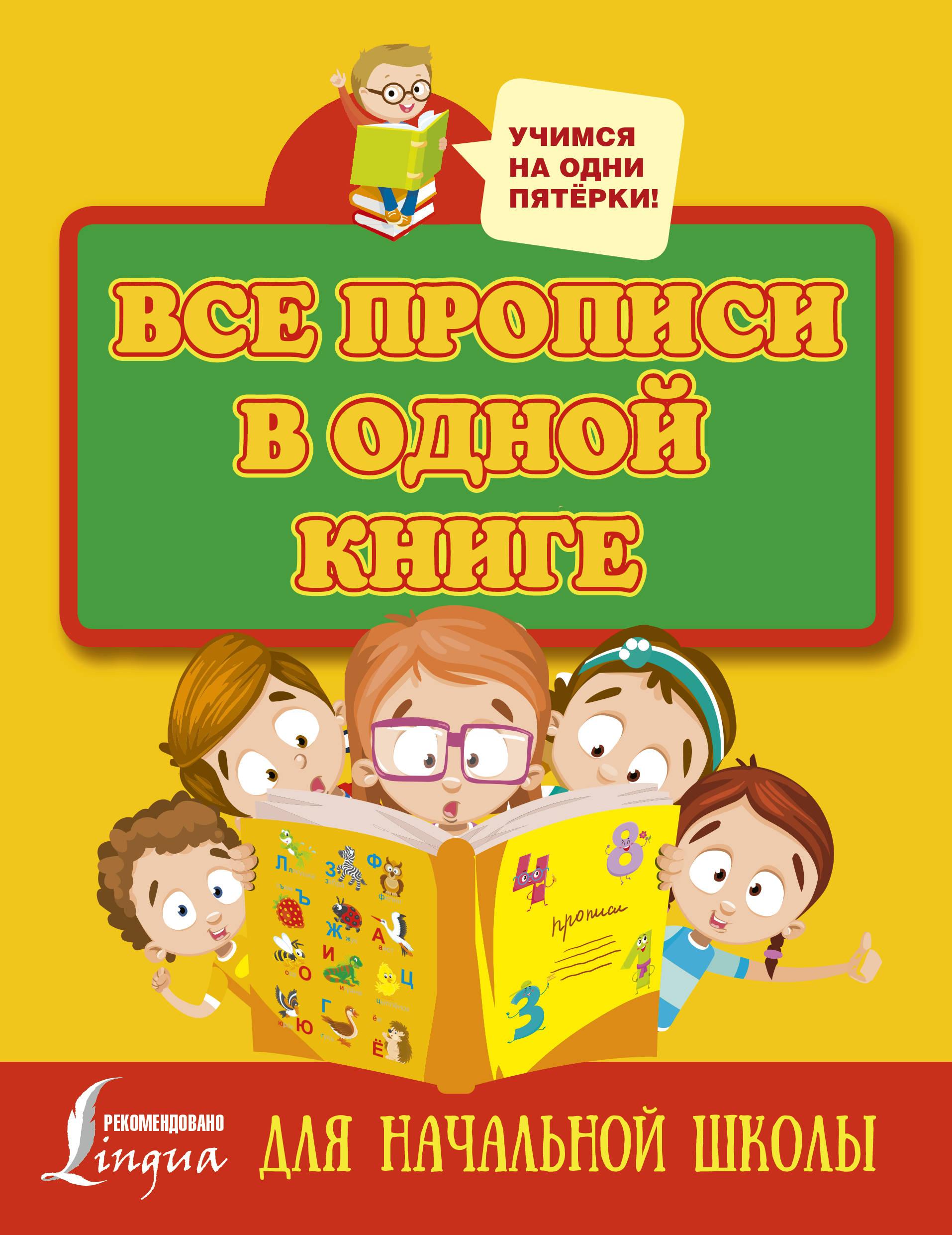Все прописи в одной книге ( .  )