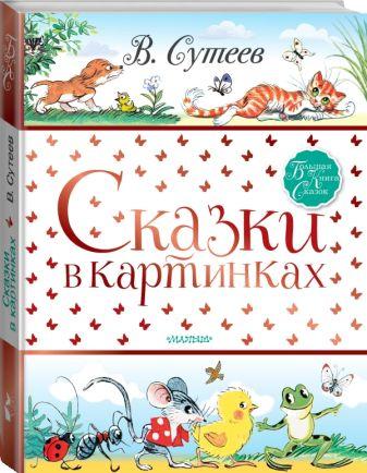 Сутеев В.Г. - Сказки в картинках обложка книги