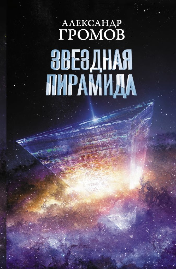 Александр Громов, Дмитрий Байкалов - Звездная пирамида обложка книги