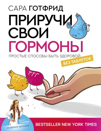 Сара Готфрид - Приручи свои гормоны: простые способы быть здоровой обложка книги