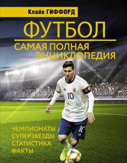 Футбол: самая полная энциклопедия - фото 1