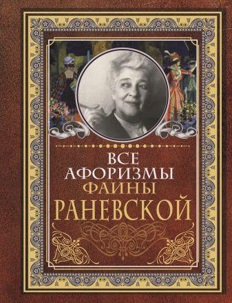 Раневская Ф.Г. - Все афоризмы Фаины Раневской обложка книги