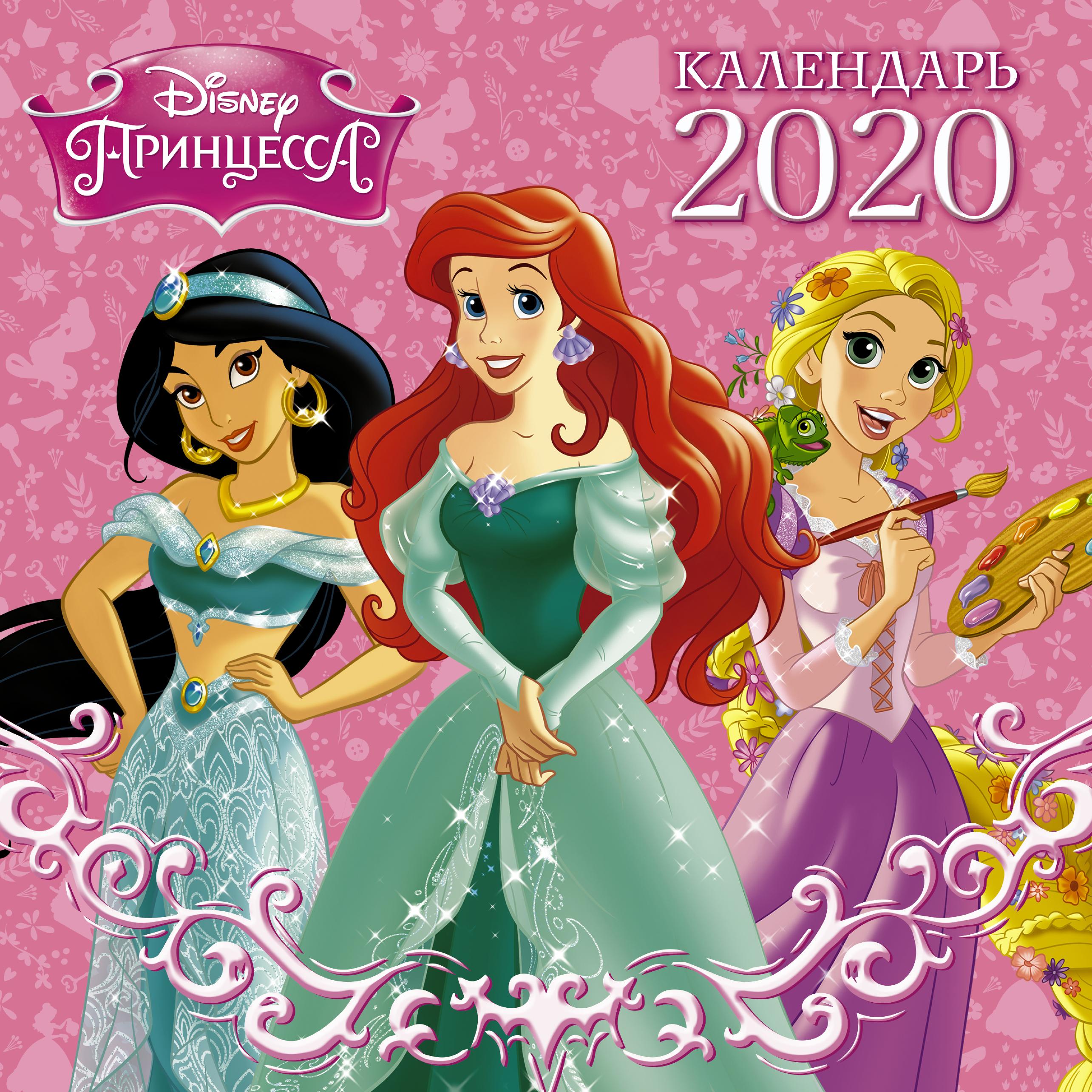 . Disney Принцессы. Черно-белый календарь 2020