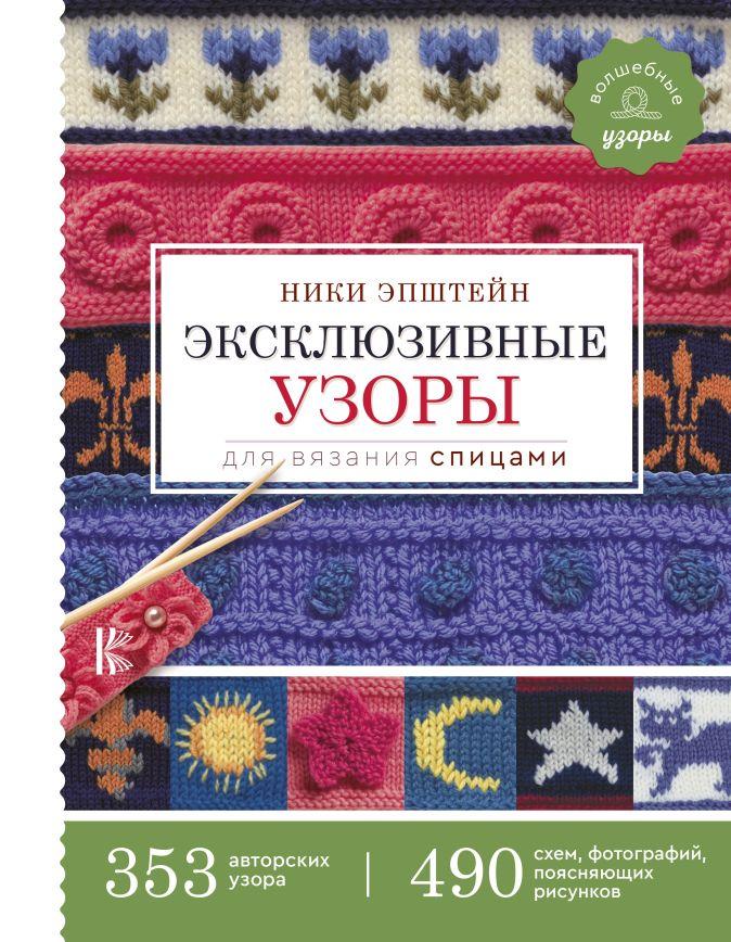 Ники Эпштейн - Эксклюзивные узоры для вязания спицами обложка книги