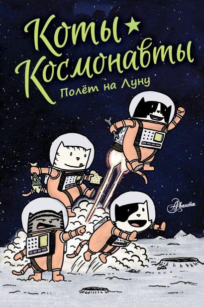 Коты-космонавты. Полет на Луну - фото 1