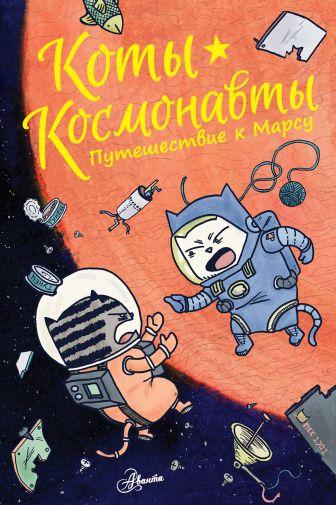 Дрю Брокингтон - Коты-космонавты. Путешествие к Марсу обложка книги