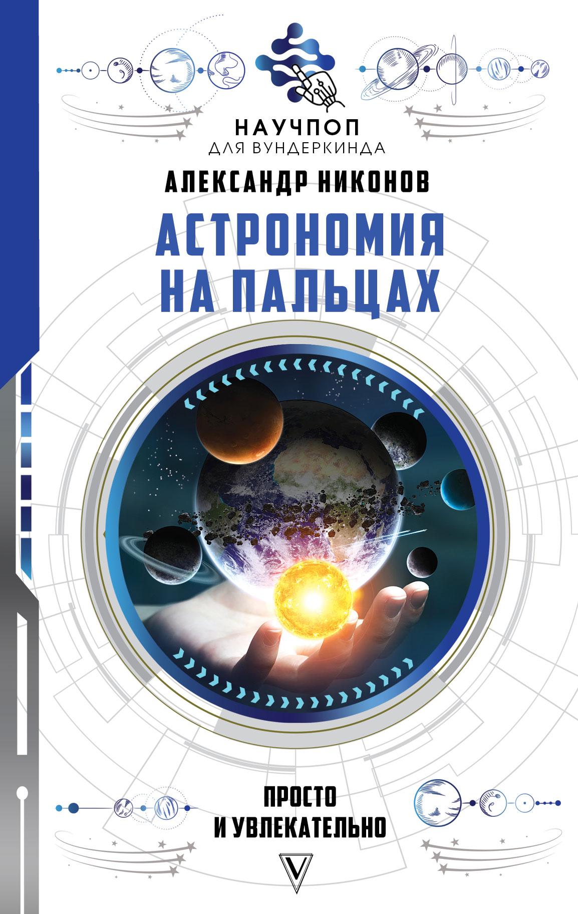 Астрономия на пальцах: просто и увлекательно ( Никонов Александр Петрович  )