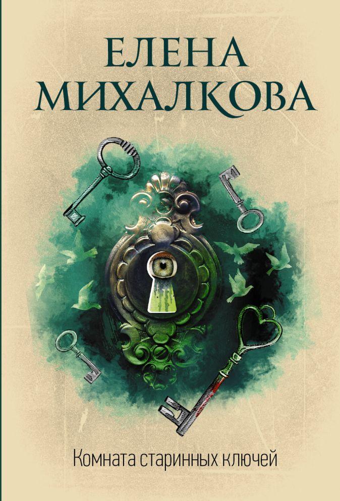 Елена Михалкова - Комната старинных ключей обложка книги