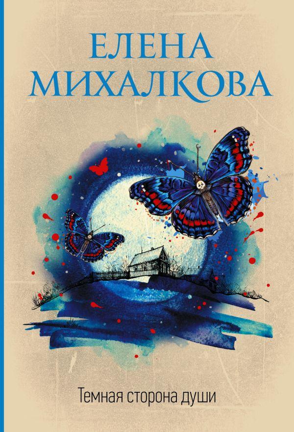 Михалкова Елена Ивановна Темная сторона души