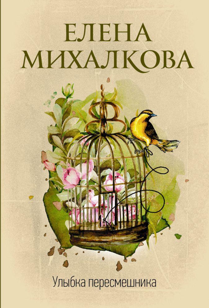 Елена Михалкова - Улыбка пересмешника обложка книги