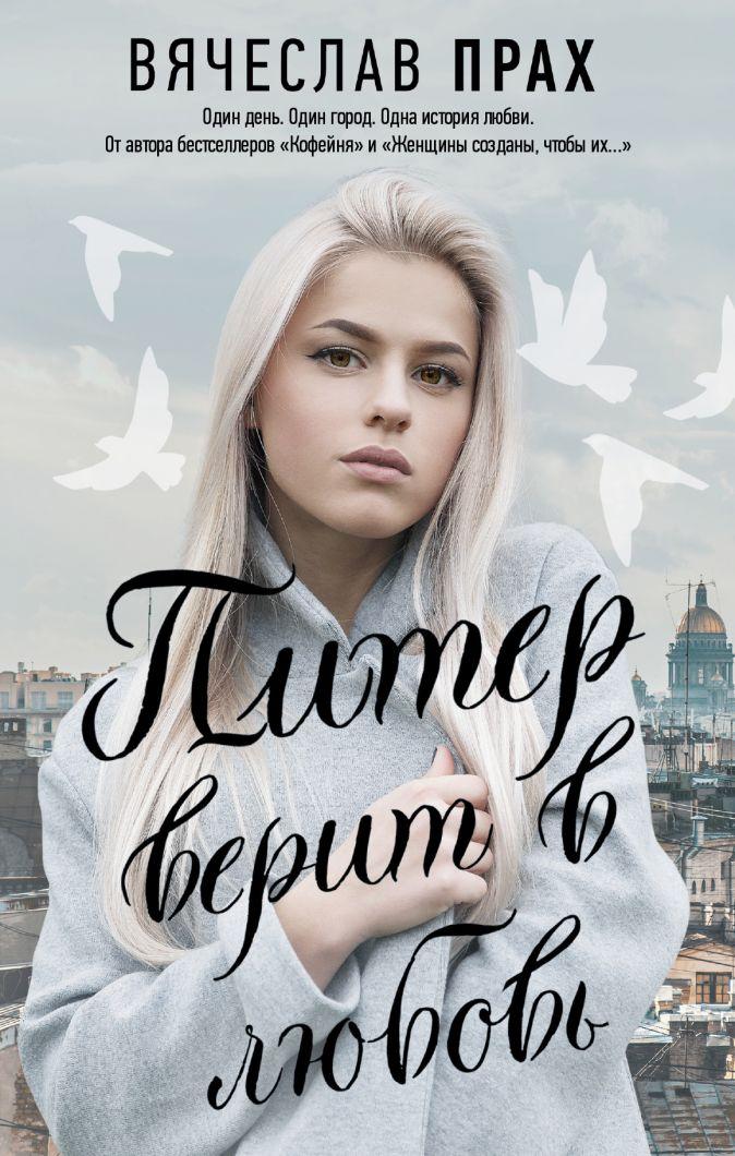 Вячеслав Прах - Питер верит в любовь обложка книги