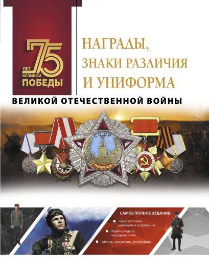 Награды, знаки различия и униформа Великой Отечественной войны - фото 1