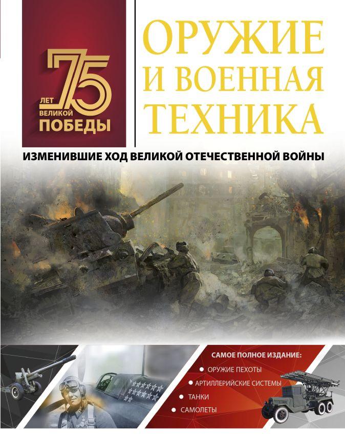 Оружие и военная техника, изменившие ход Великой Отечественной войны А. Мерников