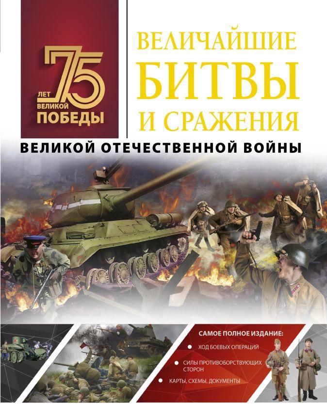 Мерников А.Г. - Величайшие битвы и сражения Великой Отечественной войны обложка книги